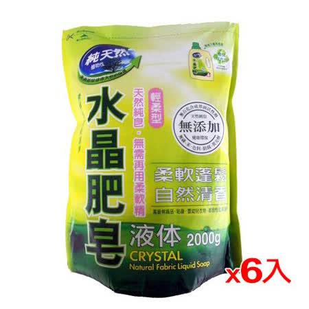南僑水晶肥皂液体補充包-輕柔型2000g*6入(      箱)