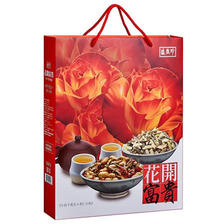 盛香珍花開富貴禮盒500g