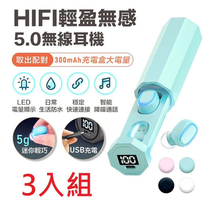 $245/件【3入組】高音質5.0馬卡時尚電顯版真無線雙耳機R9(多入賣場)藍2+隨機1