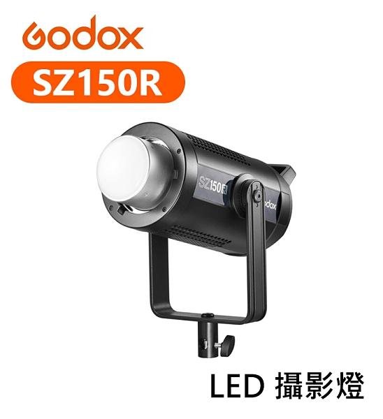 *預購 黑熊數位 Godox 神牛 SZ150R LED攝影燈 RGB 雙色溫 可變焦 150w 持續燈 棚燈 補光燈