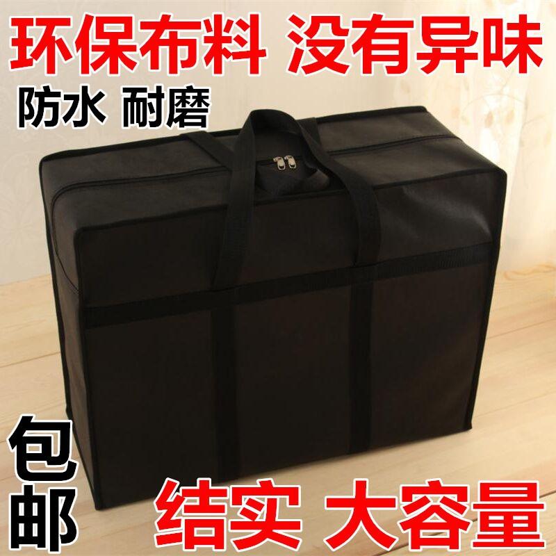 特大編織袋搬家袋牛津布行李打包袋防水收納蛇皮袋加厚無紡袋子