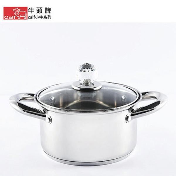 免運 【牛頭牌】小牛系列 316不鏽鋼20cm食安鍋 (節能) BU-097 (送贈品)