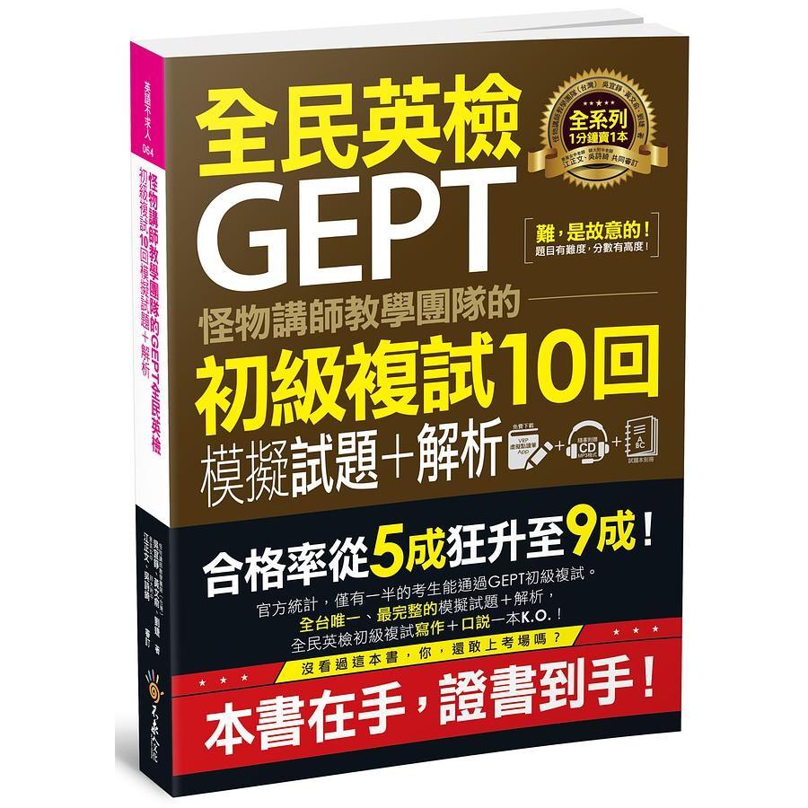 怪物講師教學團隊的GEPT全民英檢初級複試10回模擬試題+解析 (附MP3/VRP虛擬點讀筆APP/防水書套) 誠品