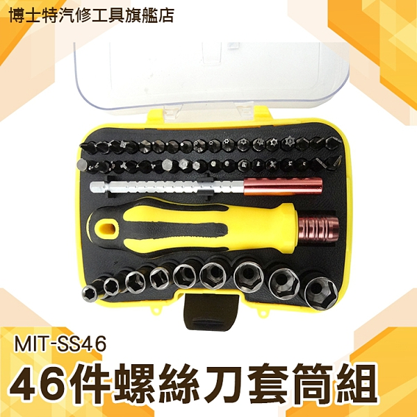多功能螺絲起子組 維修拆裝套筒工具 易攜帶 工業 家庭必備 46件螺絲刀套筒組 博士特汽修