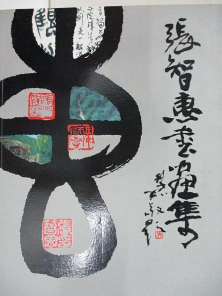 【書寶二手書T1/藝術_D28】張智惠書畫集_作者簽贈