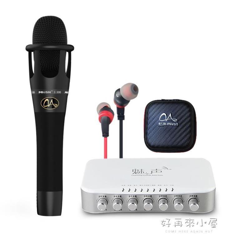 魅聲 T8E300聲卡套裝喊麥通用手機直播設備全套全民k歌麥克風話筒 NMS 『新世紀貿易』