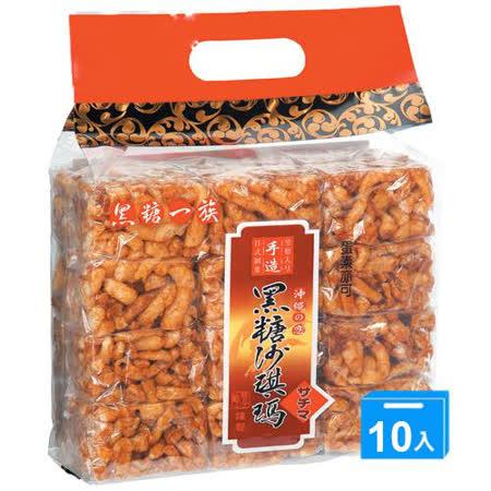 沖繩之戀黑糖沙琪瑪500g*10