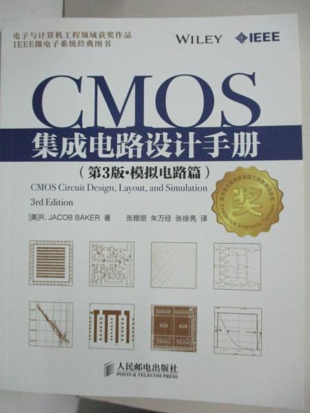 【書寶二手書T1/大學資訊_KDI】CMOS集成電路設計手冊 第3版·仿真電路篇_(美)貝克