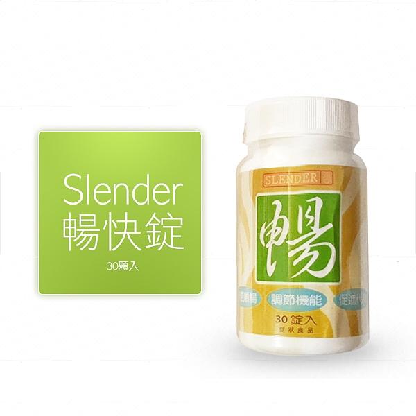 Slender 暢快錠 30顆入【YES 美妝】