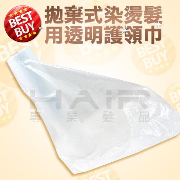拋棄式染燙髮用透明護領巾 1捲入(加大型)