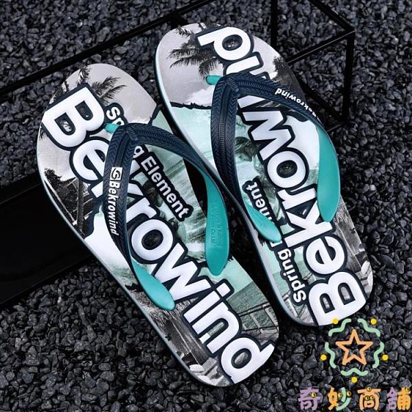 夾腳室外防滑韓版潮涼拖鞋夾腳拖男士時尚外穿沙灘【奇妙商鋪】
