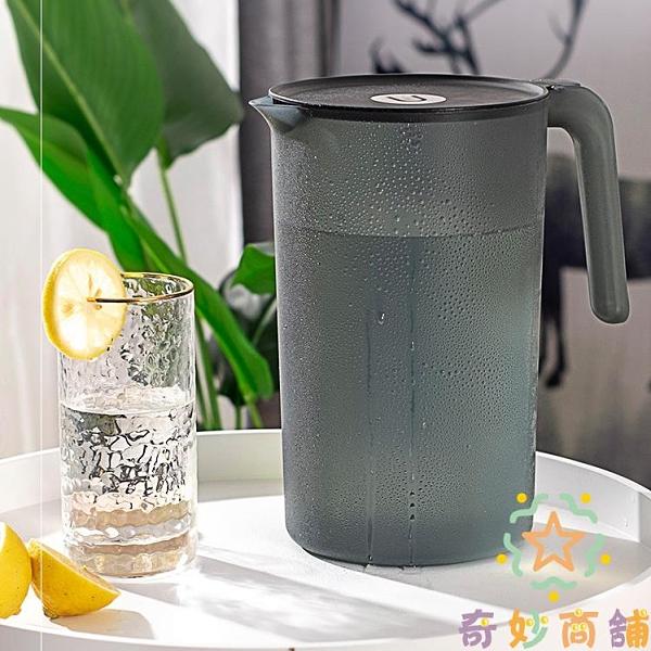 涼白開水杯套裝耐熱茶壺冷水壺家用耐高溫大容量【奇妙商鋪】