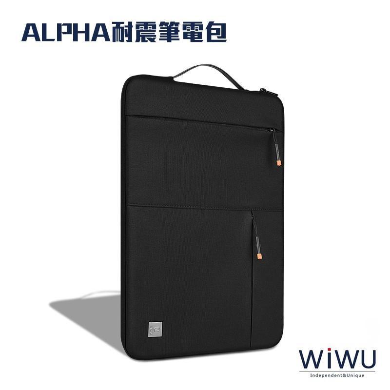 wiwu alpha 耐震筆電包