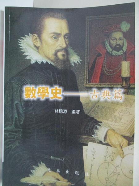 【書寶二手書T1/科學_HYW】數學史──古典篇_林聰源