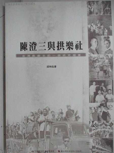 【書寶二手書T1/藝術_DN8】陳澄三與拱樂社-台灣戲劇史的一個研究個案_民90