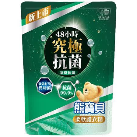 熊寶貝 柔軟護衣精補充包(茶樹抗菌)1.75L