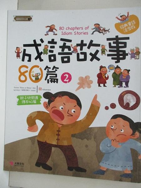 【書寶二手書T1/兒童文學_KDZ】成語故事80篇(2)_梁曉林