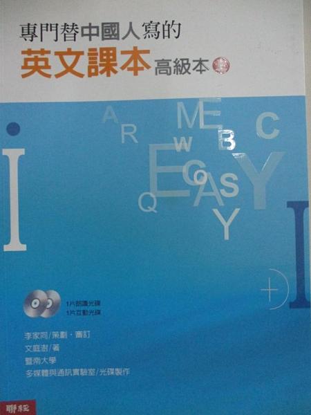 【書寶二手書T1/語言學習_J64】專門替中國人寫的英文課本高級本(上冊) _文庭澍