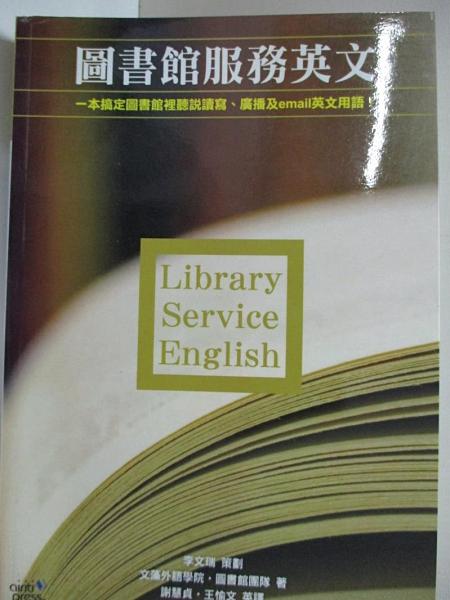 【書寶二手書T1/語言學習_HYS】圖書館服務英文_文藻外語學院