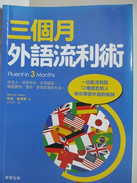 【書寶二手書T1/語言學習_HYM】三個月外語流利術_班尼.路易斯