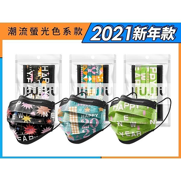 親親JIUJIU 醫用口罩(10入)2021新年系列 款式可選【小三美日】MD雙鋼印