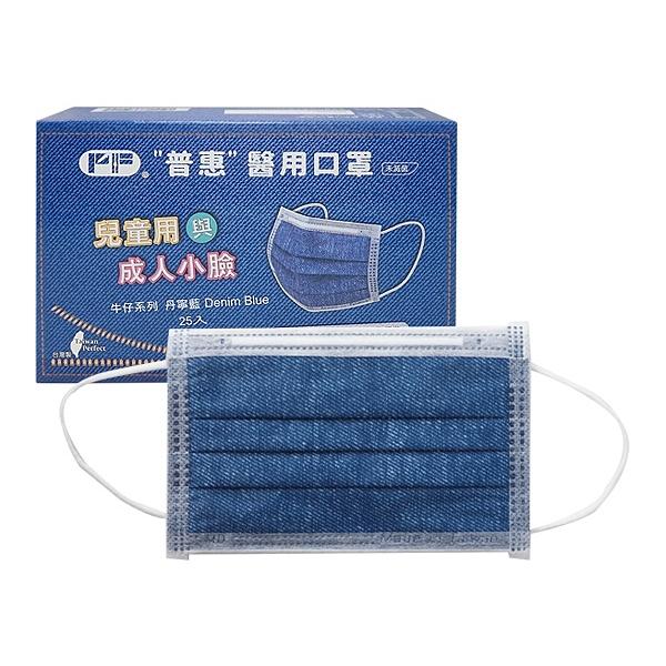 普惠 兒童平面醫用口罩(25入)牛仔系列 丹寧藍(醫療口罩) 【小三美日】 MD雙鋼印
