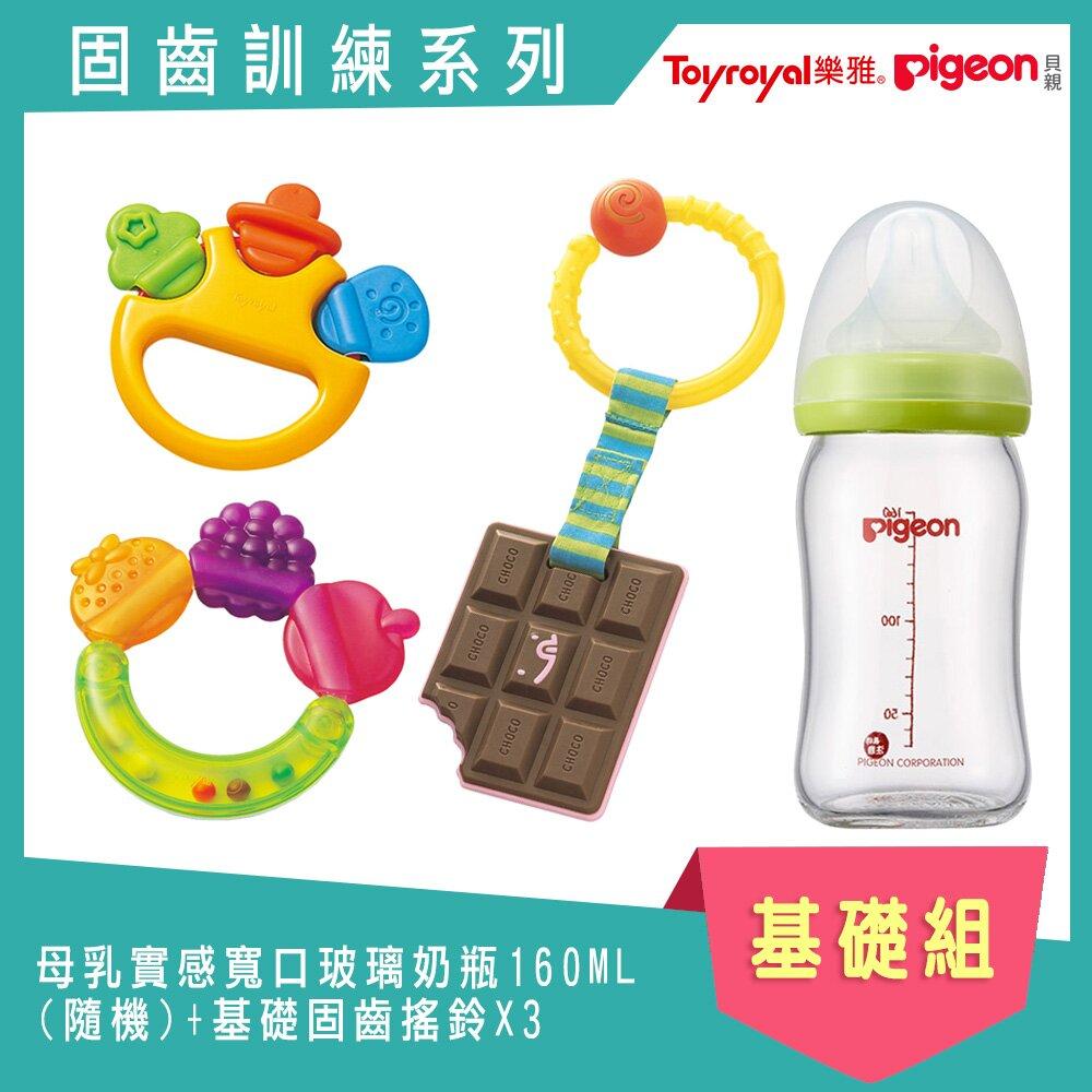 《Pigeon+Toyroyal》母乳實感寬口玻璃奶瓶160ML(隨機)+基礎固齒搖鈴*3 785W/17309/12/6+TR3327+236+78