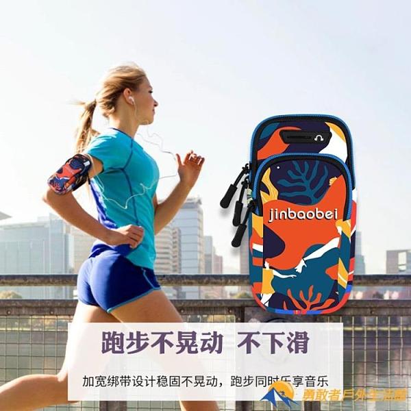 跑步手機袋臂包運動臂套