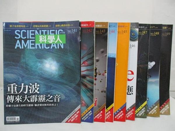 【書寶二手書T1/雜誌期刊_DJL】科學人_141~149期間_共9本合售_重力波:傳來大霹靂之音