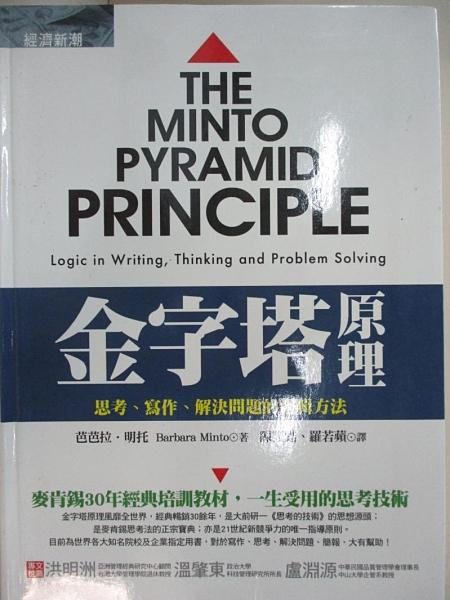 【書寶二手書T1/語言學習_EH2】金字塔原理_芭芭拉.明托