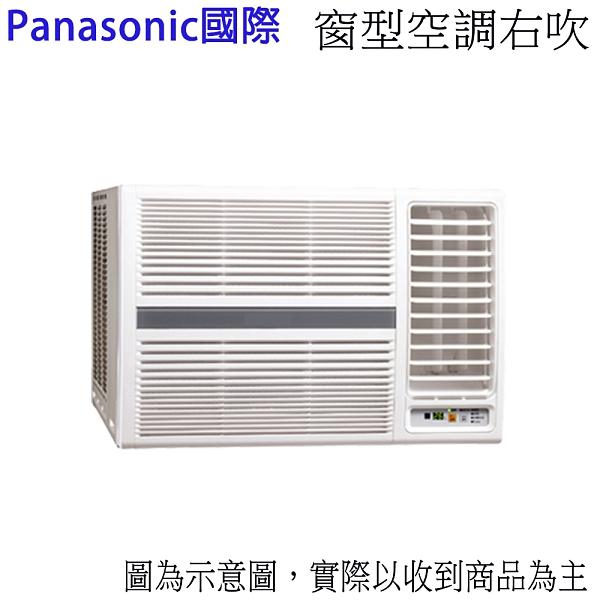 【Panasonic國際】7-8坪定頻右吹式窗型冷氣CW-P50S2
