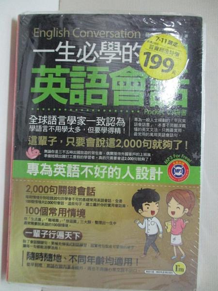 【書寶二手書T7/語言學習_HZ2】一生必學的萬用英語會話(口袋書)(附1MP3)_蔣志榆、林雨薇