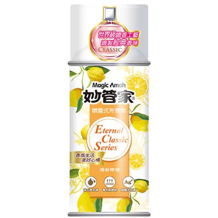 妙管家 噴霧式芳香劑(清新檸檬)300ML