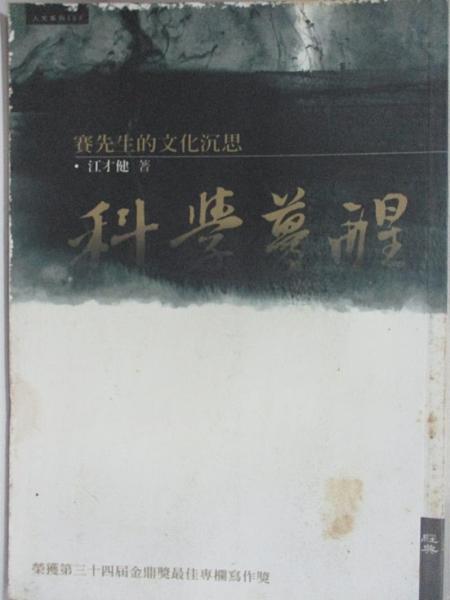 【書寶二手書T1/科學_ABC】科學夢醒-賽先生的文化沉思_江才健