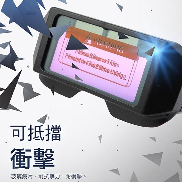 氬弧焊接 電焊防護 焊工防強光 焊工專用護目鏡 防衝擊面罩 燒焊護眼鏡 MIT-PG176+自動變光護目鏡