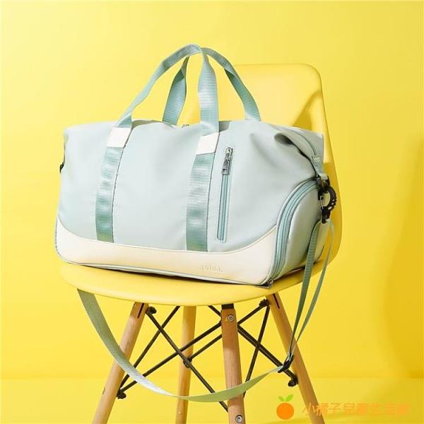 旅行包包女短途學生住校行李包大容量帆布瑜伽運動健身包干濕分離【小橘子】