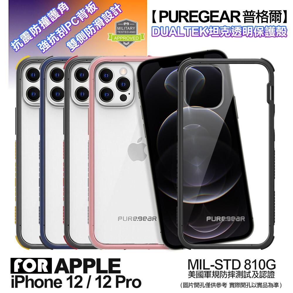 普格爾 dualtek for iphone 12 / 12 pro 6.1吋 坦克透明保護殼