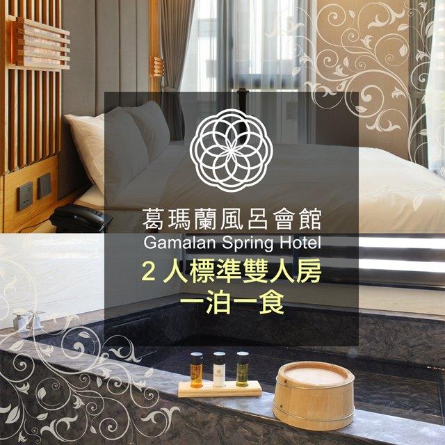 【宜蘭】葛瑪蘭風呂會館2人標準雙人房住宿含早