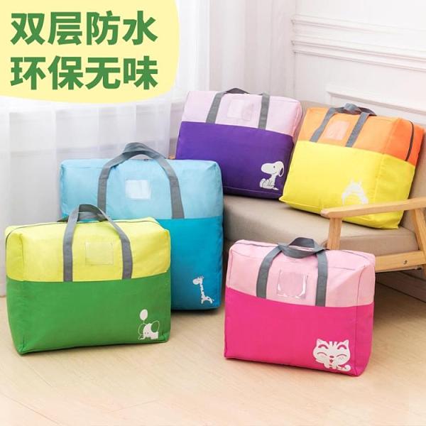 手提衣服打包袋行李袋家用被袋棉被收納袋大號裝被子【奇妙商鋪】