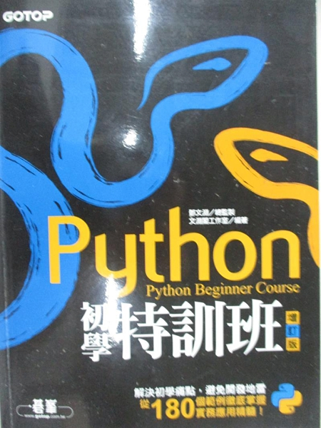【書寶二手書T6/電腦_KC1】Python初學特訓班(增訂版)_文淵閣工作室