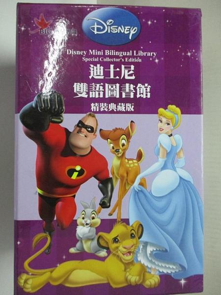 【書寶二手書T9/兒童文學_HZ6】迪士尼雙語圖書館(精裝典藏版)_Walt Disney Company,  韓佳宏