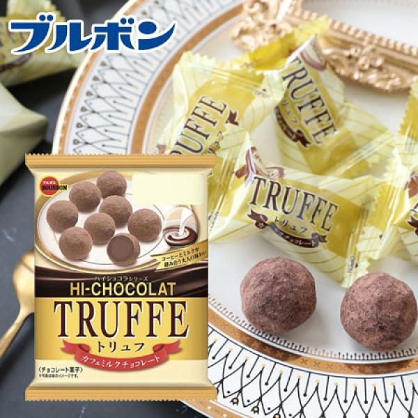 日本 Bourbon 北日本 松露造型巧克力 57g 松露巧克力 巧克力 牛奶巧克力 甜點