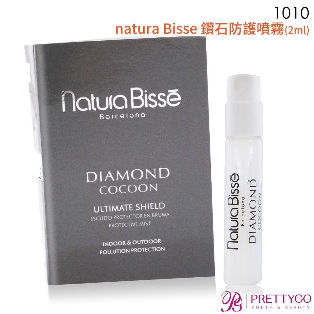 [即期良品]1010 natura Bisse 鑽石防護噴霧(2ml)-期效202108【美麗購】