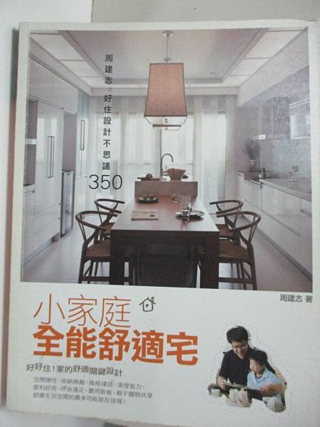 【書寶二手書T2/設計_KCS】小家庭全能舒適宅!周建志之好住居家關鍵設計300_周建志