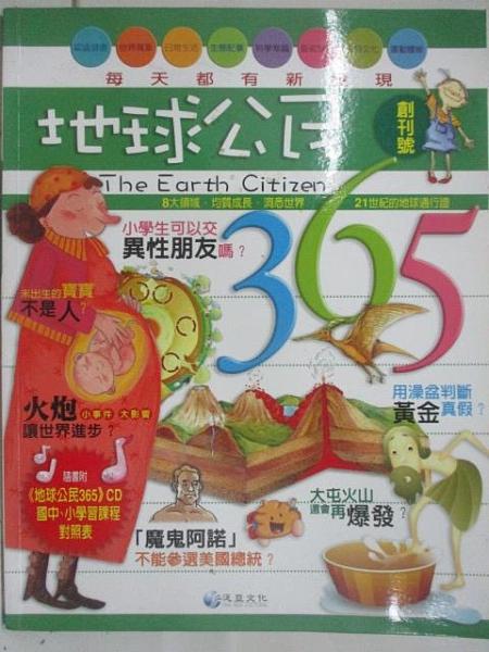 【書寶二手書T1/少年童書_DNM】地球公民365_創刊號_火炮讓世界進步