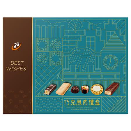 《77》巧克力風尚禮盒485G