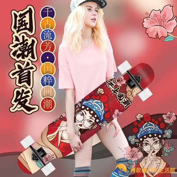 長板滑板成人女生刷街成年公路舞板初學者全能雙翹專業滑板車【勇敢者戶外】