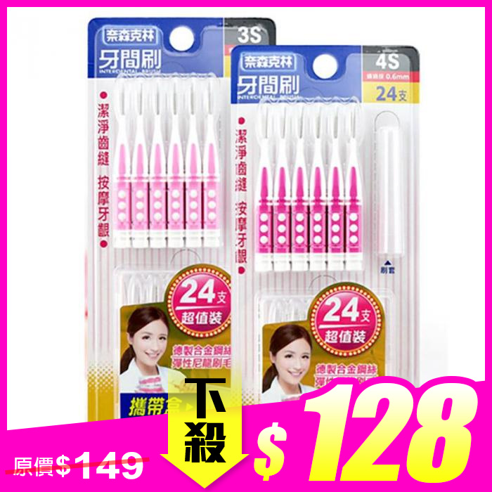 奈森克林I型牙間刷24入+攜帶盒 3S/4S (兩款任選)