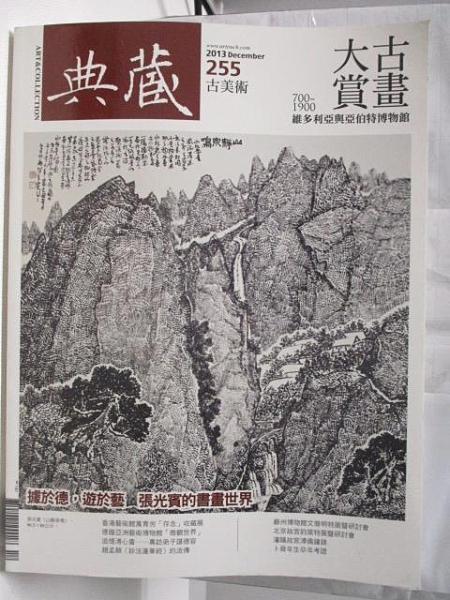 【書寶二手書T1/雜誌期刊_D71】典藏古美術_255期_大賞古畫