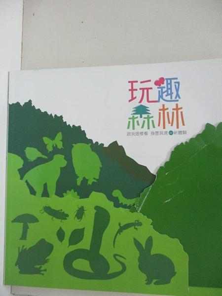 【書寶二手書T1/動植物_KEB】玩趣森林:跟我這樣看 身歷其境360度新體驗_許明城